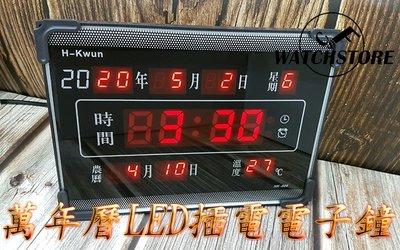 C&F 【EDISON愛迪生】 記憶功能插電式LED數位多功能萬年曆掛鐘/座鐘/時鐘 座掛兩用 HK-005 台灣品牌