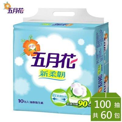 【永豐餘】五月花 新柔韌 抽取衛生紙 100抽x10包x6袋 抽取式 衛生紙