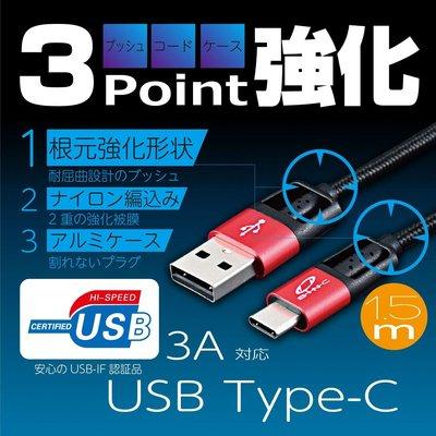 SEIWA Type-C傳輸充電線 1.5m 紅 黑 D513