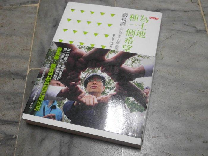 達人古物商《文學》為土地種一個希望:嚴長壽和公益平台的故事【天下文化】