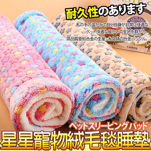 【??培菓寵物48H出貨??】DYY》珊瑚絨毛星星寵物毯睡墊-L號75*50cm(款式隨機)