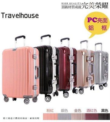 【Travelhouse】爵世風華 科技金屬感 26吋PC+ABS鋁框/鏡面/超大飛機輪 行李箱 (8色可選擇)