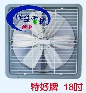 『朕益批發』特好牌 18吋 抽排兩用扇 通風機 抽排風機 壁式通風扇 抽送風機 抽油煙機 24小時運轉風扇(台灣製造)