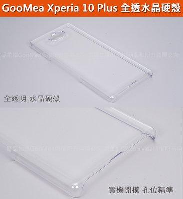 【GooMea】4免運 Sony Xp...