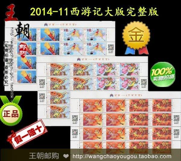 大陸郵票2014-11 大闹天宫 大版邮票 西游记 首款二维码大版完整版