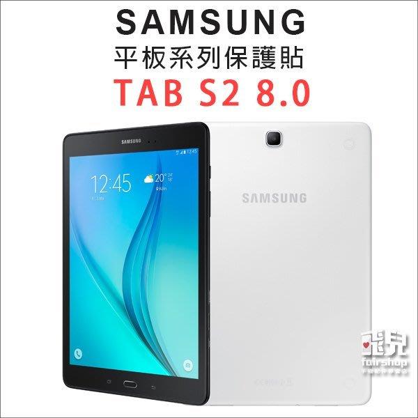 【飛兒】不只超值更高品質!SAMSUNG GALAXY Tab S2 8.0  高透光 亮面 霧面 保護貼 保護膜