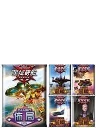 大安殿實體店面 送牌套 星域奇航 危機四包+佈局 擴充 Star Realms 繁體中文正版益智桌上遊戲