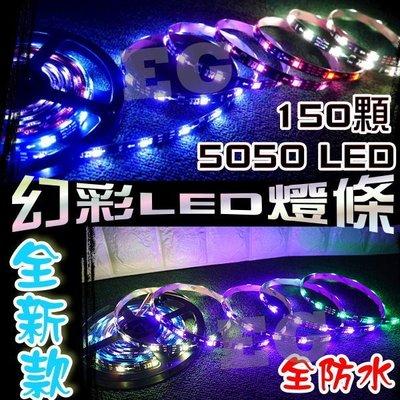 G7B79 最新款 幻彩燈條 炫彩燈條 150顆 5050全彩燈條 炫彩燈條 一卷5米含控制器 底盤燈 微笑燈 車底燈
