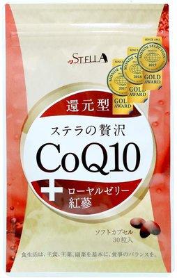 日本原裝 stella豪華 COQ10 還原型 紅蔘 輔酶 蜂王漿 30粒 睡眠 打呼【全日空】