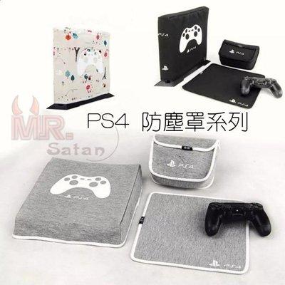 PS4 SLIM PRO 棉質 防塵罩 防塵套 美觀時尚 防刮 防塵 耐用 把手 手柄 收納袋 主機罩 保護收納包