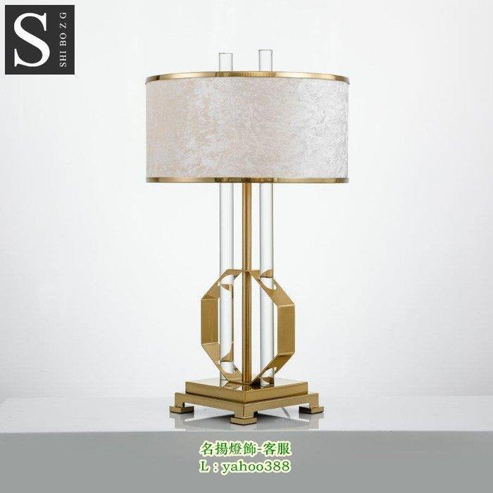 【美品光陰】後現代玻璃柱檯燈設計師簡約創意客廳酒店裝飾布罩檯燈