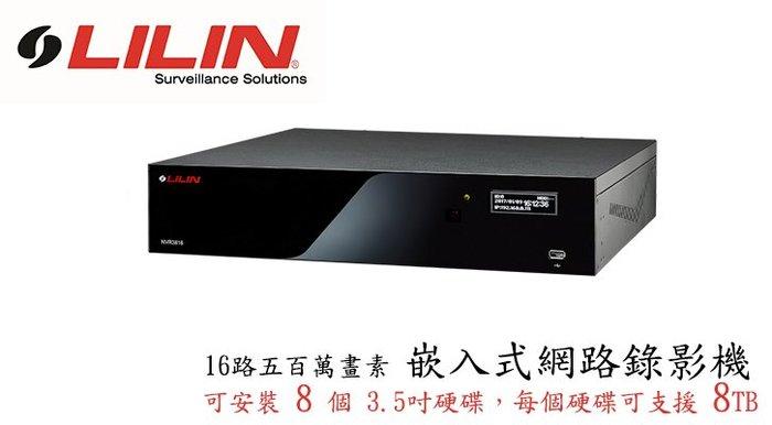 LILIN利凌16路五百萬畫素 嵌入式網路錄影機 NVR3816 磁碟陣列網路錄影機