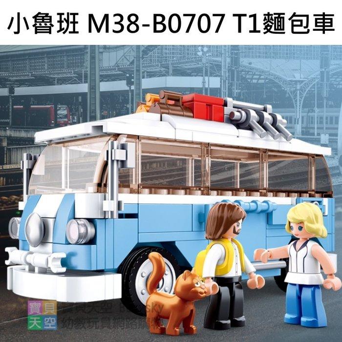 ◎寶貝天空◎【小魯班 M38-B0707 T1 麵包車】小顆粒,城市系列,旅行車露營車汽車,可與LEGO樂高積木相容