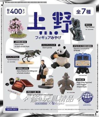 ✤ 修a玩具精品 ✤ ☾日本扭蛋☽ 海洋堂 日本 上野 文物 景觀 名產 大全7+1隱藏 限量一套