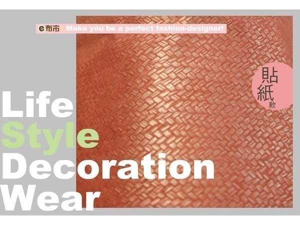 《e布市DIY》暗紅色編織紋仿皮貼紙‧適合沙發/壁貼/車內裝飾【H-00194】