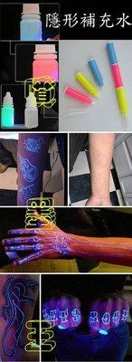 (黃.藍 色缺貨)EPSON~填充式隱形墨水每罐 125 ml / 1560元 夜店.活動必備 UV燈照射立刻顯形