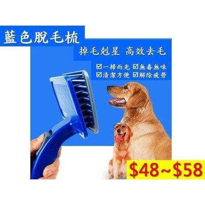 【億品會】藍色除毛梳 寵物除毛梳 寵物退毛梳 寵物梳子 狗梳子 貓梳子 寵物美容梳
