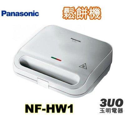 (可議價)PANASONIC國際牌鬆餅機價格《NF-HW1》