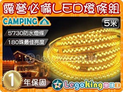 【樂購王】《LED燈條組》頂級5730-180珠 超亮暖白 防水5米長 3M開關延長線 5M 露營 【C0040】