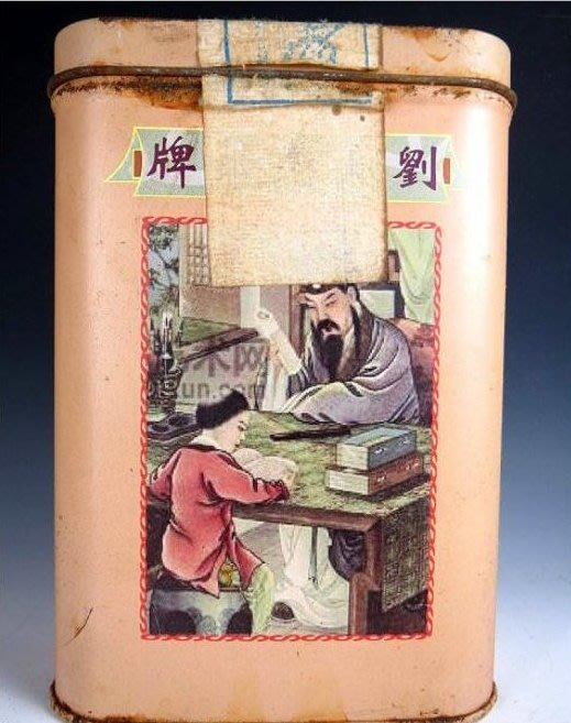 【 金王記拍寶網 】P1575  早期懷舊風 中國劉大老爺牌 近代老鐵盒裝普洱茶 諸品名茶一罐 罕見稀少~