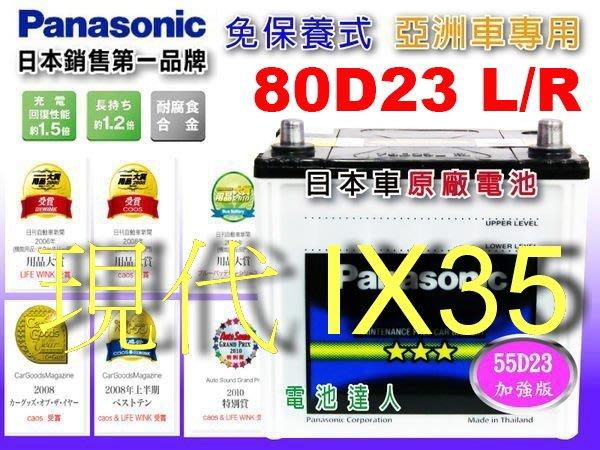 【鋐瑞電池】國際牌 (80D23L) HYUNDAI 現代汽車 IX35 山土匪 75D23L 可到府安裝 汽車電池