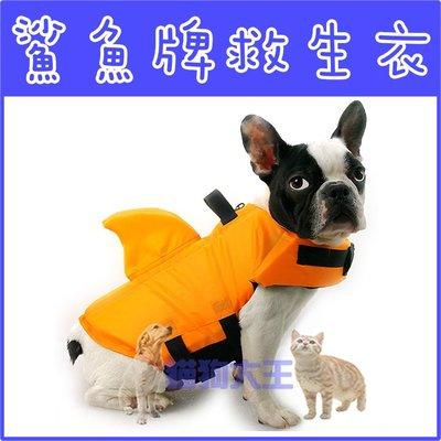 *貓狗大王*狗狗救生衣 運動海灘朔溪玩水 狗衣服 寵物戲水衣---L號