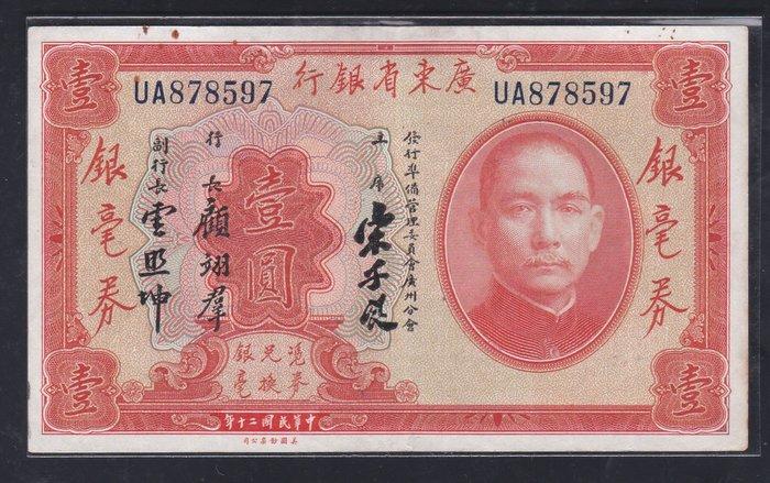 W6-30--民國20年 廣東省銀行 銀毫券( 壹圓) 美國鈔票--