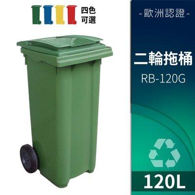《各商家首推》➤(綠)二輪拖桶(120公升)RB-120G  垃圾桶 分類桶 資源回收 回收 五金 設施 清潔