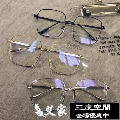 熱賣9折 眼鏡港風復古潮人百搭方框平光鏡女學生韓版個性素顏大框眼鏡潮男【三度空間】