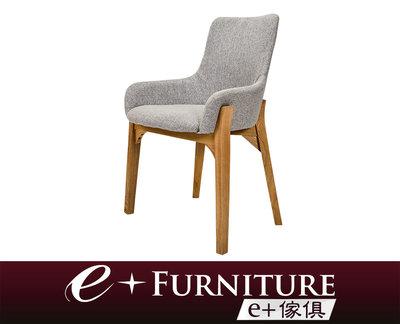 『 e+傢俱 』BC38 狄倫 Dylan 木作 布質 北歐風格 | 椅子 | 餐椅 | 單椅 | 現代風格