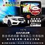 【宏昌汽車音響】BENZ GLA45 AMG- 衛星+數位...