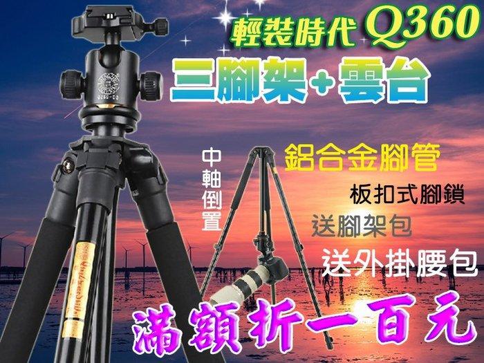 【送腰包】輕裝時代 三腳架+雲台 鋁合金 單眼相機 手機直播拍攝拍照 SINNO思銳信樂 信諾 攝影棚可參考Q360
