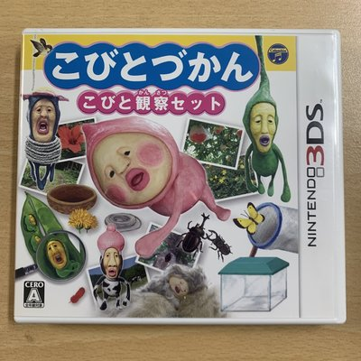 【飛力屋】現貨不必等 可刷卡 日版 任天堂 3DS 醜比頭 屁桃 觀察日記 日規 純日版
