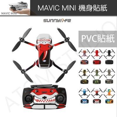 現貨 DJI Mavic mini 御 mini 機身 遙控 貼紙 PVC 機身貼 保護貼