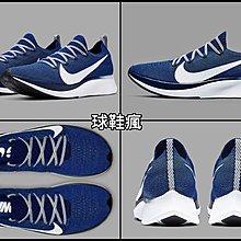 球鞋瘋 Nike Zoom Fly Flyknit 編織 慢跑鞋 男鞋 AR4561-400 藍白
