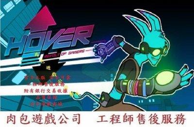 PC版 中文版 現貨 官方正版 STEAM 肉包遊戲 懸浮:玩家暴動 Hover