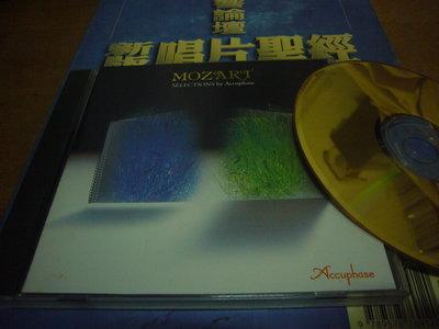 頂級Hi-END超級發燒音響鑑聽天碟Accuphase金嗓子莫札特1994早期日本24KT GOLD黃金版首盤無ifpi