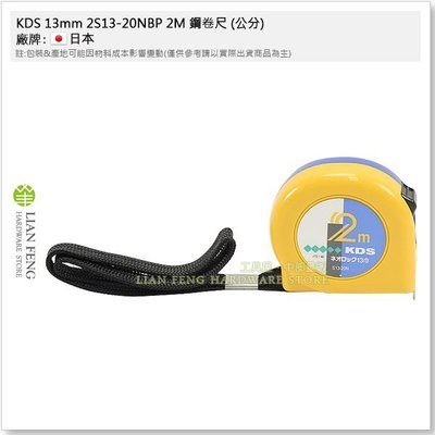 【工具屋】*含稅* KDS 2M 13...