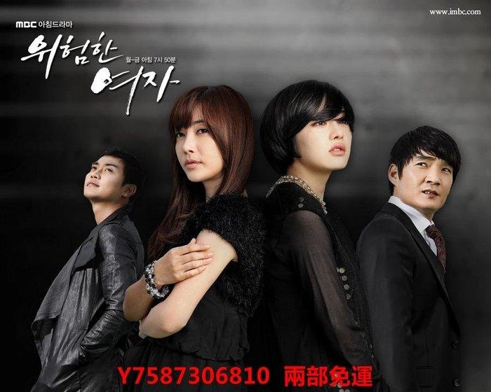 高清DVD 韓劇 危險的女人  高恩美 黃寶拉 國韓雙語盒裝 兩部免運