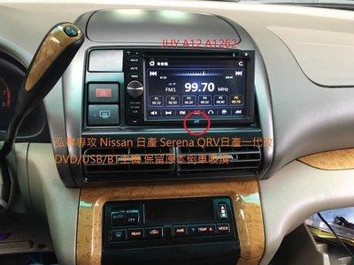 弘群專攻 Nissan 日產 Serena  QRV日產一代改DVD/USB/BT主機 保留 原本,倒車. 吸頂