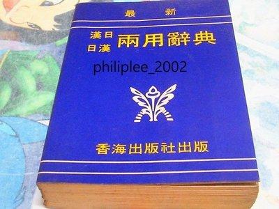 日漢漢日兩用辭典 1982
