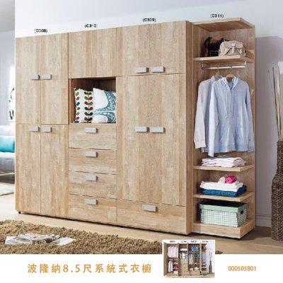 8.5尺系統式衣櫥 衣櫃 儲物櫃 斗櫃 台中新家具批發 000505801