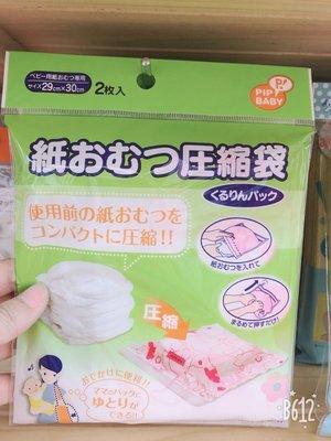 (現貨商品) 牛牛小舖**日本空運代購 尿布外出壓縮袋 2入