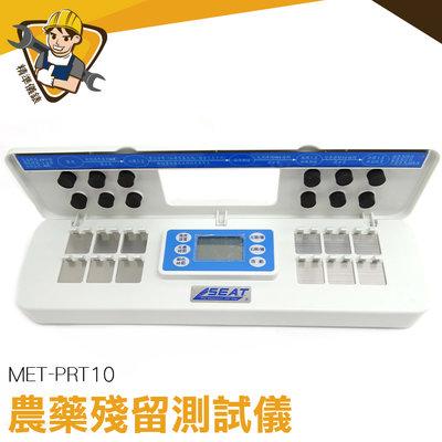 農藥殘速測儀 農藥殘留 茶葉 蔬菜 水果 生態農場 有機認證 便攜式 農藥 自然生態 MET-PRT10