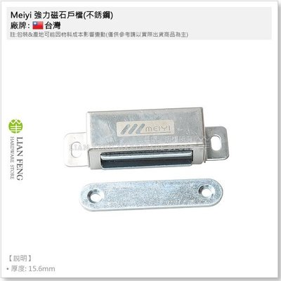 【工具屋】*含稅* Meiyi 強力磁石戶檔(不銹鋼) 20KG 戶檔 門檔 門扣 櫥櫃用 門擋 戶檔 磁石拍門器