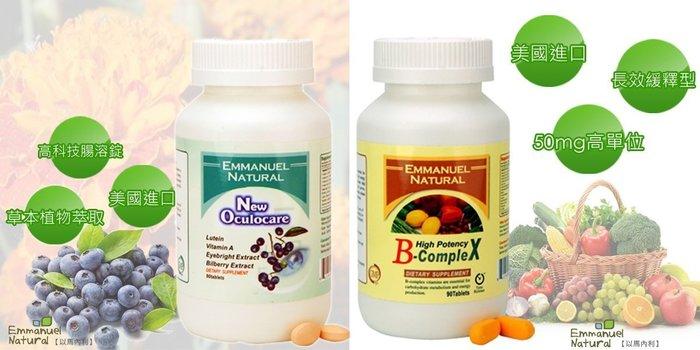 【喜樂之地】美國進口營養品 以馬內利 新歐克明葉黃素錠+複方維生素B-50錠