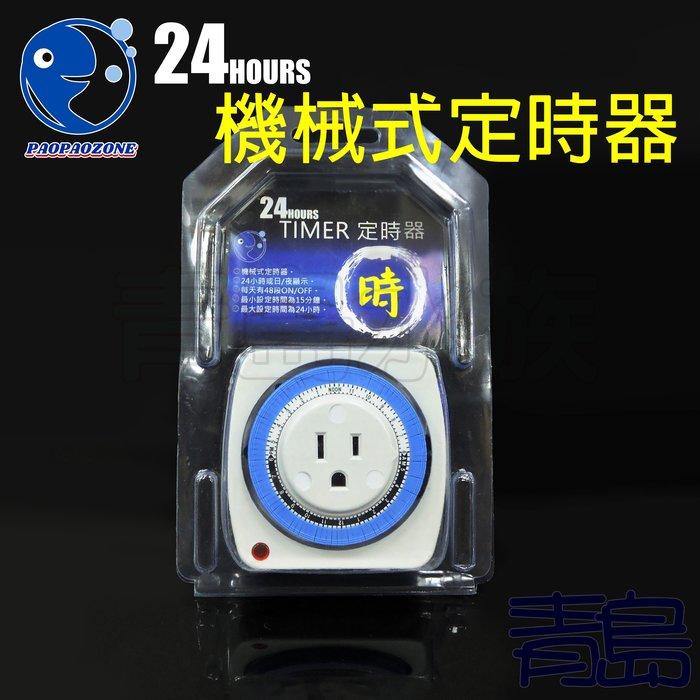 AA。。。青島水族。。。台灣paopaozone泡泡龍---24小時機械式定時器 計時器1650W高規格 操作簡易
