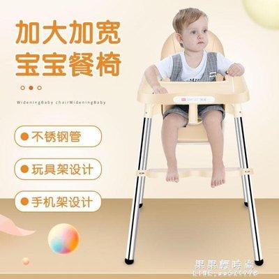 寶寶兒童餐椅多功能餐座椅嬰兒餐桌椅寶寶椅子學習吃飯餐椅小凳子