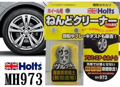 日本HOLTS 美容磁土 MH973 輪圈用  清潔磁土 鐵粉清除 專業美容磁土 輪圈清潔 鐵粉 柏油 剎車粉塵