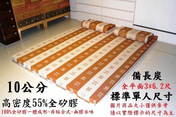 健康生活館《稀有10公分1881高密度55%平面單人3尺全矽膠床墊》備長炭紓壓惰性記憶棉/學生宿舍專用床墊首選